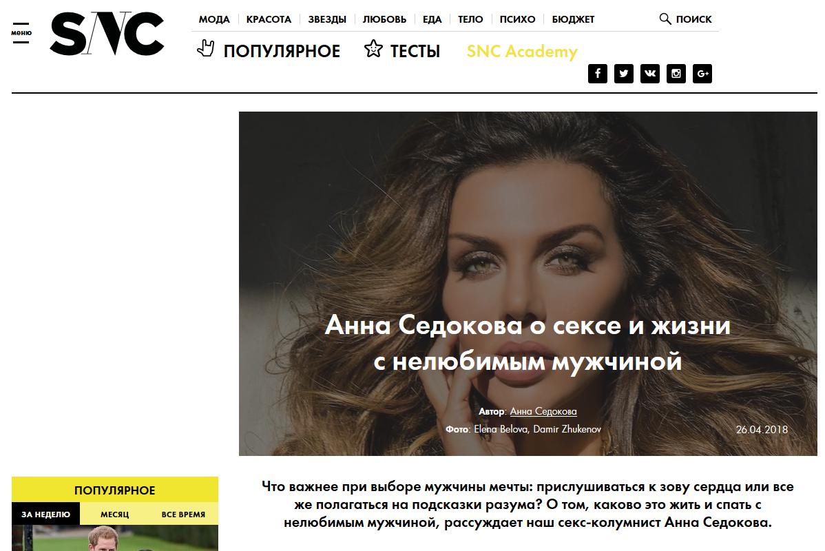 Анна Седокова о сексе и жизни с нелюбимым мужчиной