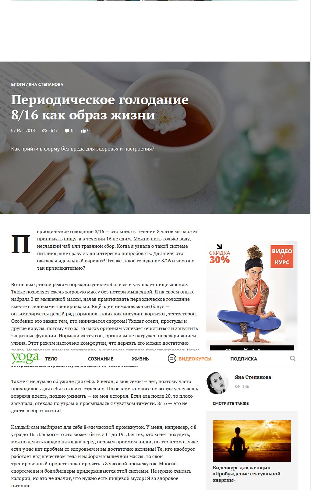 https://yogajournal.ru/blogs/yana-stepanova/periodicheskoe-golodanie-8-16-kak-obraz-zhizni-/