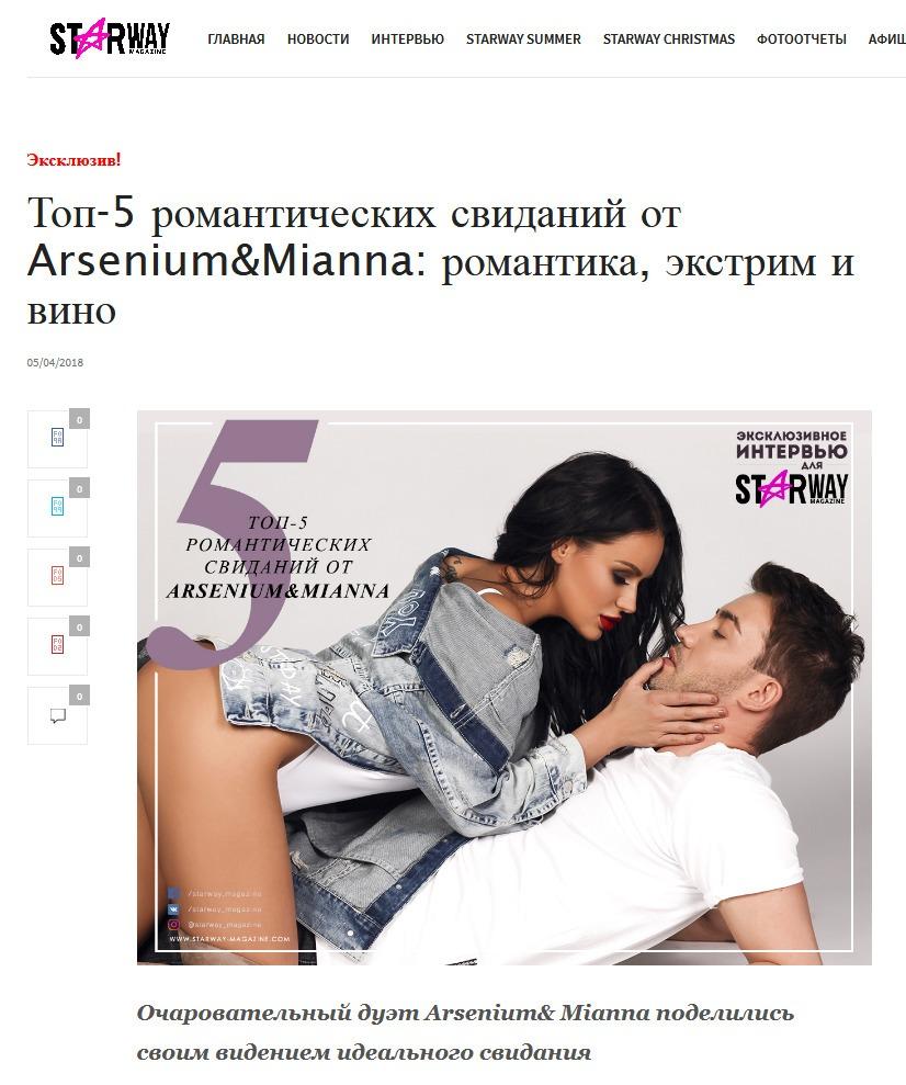 Топ-5 романтических свиданий от Arsenium&Mianna: романтика, экстрим и вино
