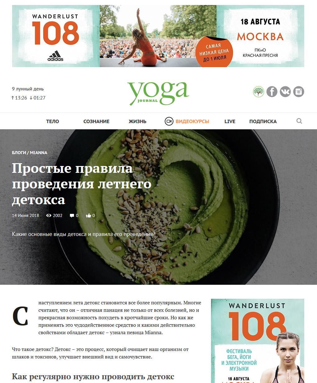 https://yogajournal.ru/blogs/mianna/prostye-pravila-provedeniya-letnego-detoksa/